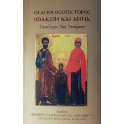 Οι Άγιοι Θεοπάτορες Ιωακείμ και Άννα: Γενεαλογία - Βίος - Θαύματα