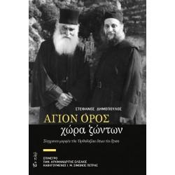 ΑΓΙΟΝ ΟΡΟΣ, χώρα ζώντων - Σύγχρονες μορφές της ορθοδοξίας όπως τις έζησα
