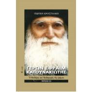 ΓΕΡΩΝ ΕΦΡΑΙΜ ΚΑΤΟΥΝΑΚΙΩΤΗΣ - Ο Θεολόγος και Παιδαγωγός της ερήμου