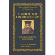 Ο Εθναπόστολος Άγιος Κοσμάς ο Αιτωλός - Βίος, διδαχές, επιστολές και Προφητείες