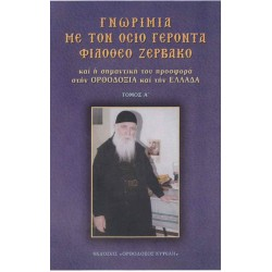 Γνωριμία με τον Όσιο Γέροντα Φιλόθεο Ζερβάκο (ΤΟΜΟΣ Α')