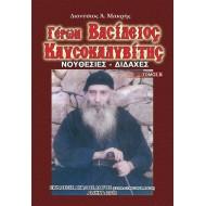 Γέρων Βασίλειος Καυσοκαλυβίτης - Νουθεσίες & Διδαχές (Τόμος Β')