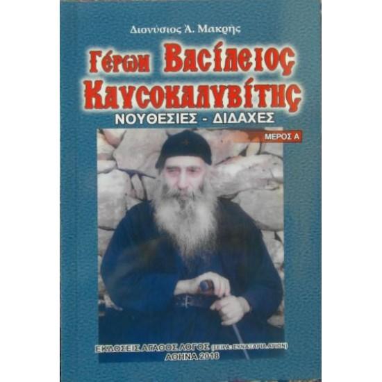 Γέρων Βασίλειος Καυσοκαλυβίτης - Νουθεσίες & Διδαχές (ΜΕΡΟΣ Α')