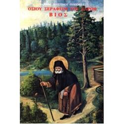 Οσίου Σεραφείμ του Σάρωφ ~ Βίος