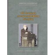 480 δυναμικά πνευματικά εφόδια σωτηρίας (Δημ. Παναγόπουλου)