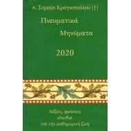 Πνευματικά Μηνύματα 2020 - π. Συμεών Κραγιόπουλος