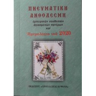 Πνευματική Ανθοδέσμη και ημερολόγιο του 2020