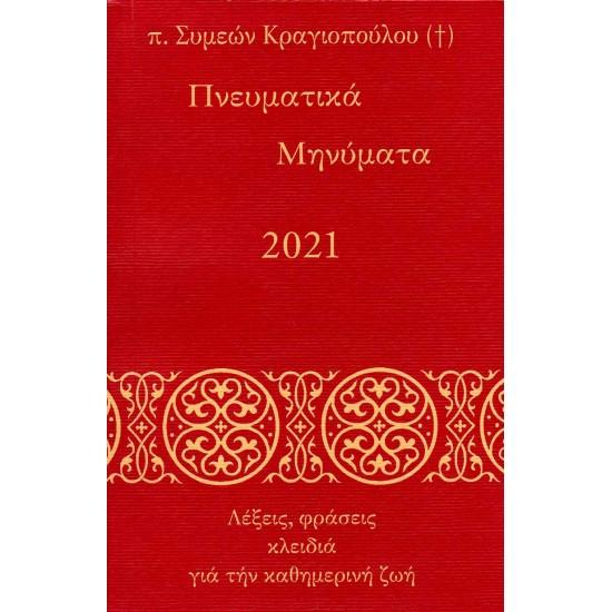 Πνευματικά Μηνύματα 2021 - Λέξεις, φράσεις κλειδιά για την καθημερινή ζωή