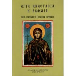Αγία Αναστασία η Ρωμαία (Βίος - Παράκλησις - Εγκώμια - Θαύματα)