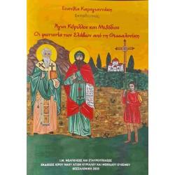 Άγιοι Κύριλλος και Μεθόδιος. Οι φωτιστές των Σλάβων από την Θεσσαλονίκη