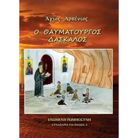 Άγιος Αρσένιος ο Θαυματουργός δάσκαλος