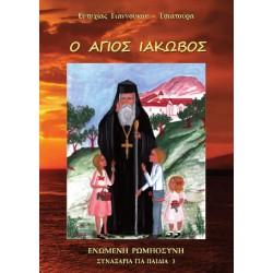 Ο Άγιος Ιάκωβος (Συναξάρι για παιδιά)