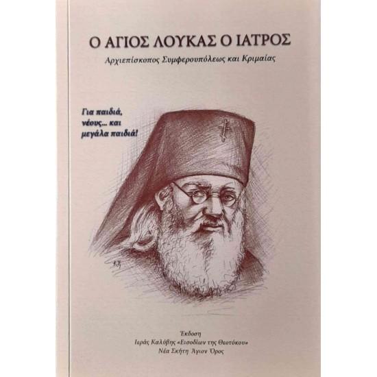 Ο Άγιος Λουκάς ο Ιατρός - Αρχιεπίσκοπος Συμφερουπόλεως και Κριμαίας