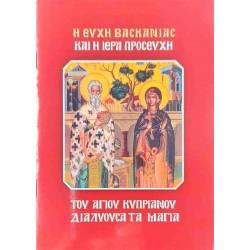 Η ευχή της βασκανίας και η ιερά προσευχή του Αγίου Κυπριανού διαλύουσα τα μάγια