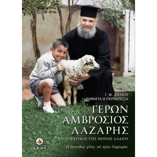 Γέρων Αμβρόσιος Λάζαρης - Ο πνευματικός της Μονής Δαδίου - Ο Επιστήθιος φίλος του Οσίου Πορφυρίου