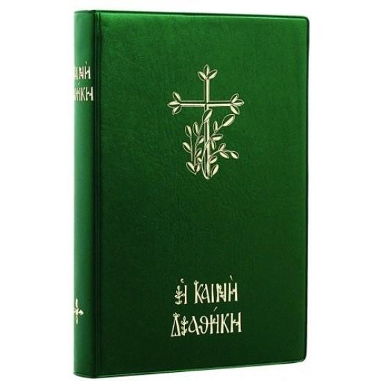 Η Καινή Διαθήκη (Μεγάλα γράμματα) ~ Κείμενο, μετάφραση, πολυτονικό