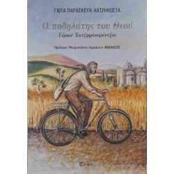 Ο Ποδηλάτης του Θεού - Γέρων Χατζηφλουρέντζος