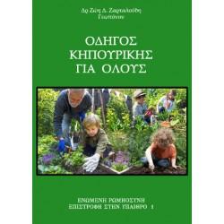 Οδηγός Κηπουρικής για όλους