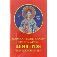 Παρακλητικός κανών εις τον Άγιο Δημήτριο τον Μυροβλύτη