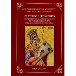 Ψαλτήριο Λειτουργικό - Αγίου Νικοδήμου του Αγιορείτου