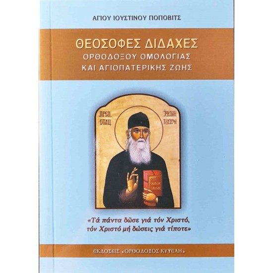 Θεόσοφες διδαχές Ορθοδόξου ομολογίας και Αγιοπατερικής ζωής