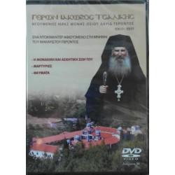 Γέρων Ιάκωβος Τσαλίκης (DVD)