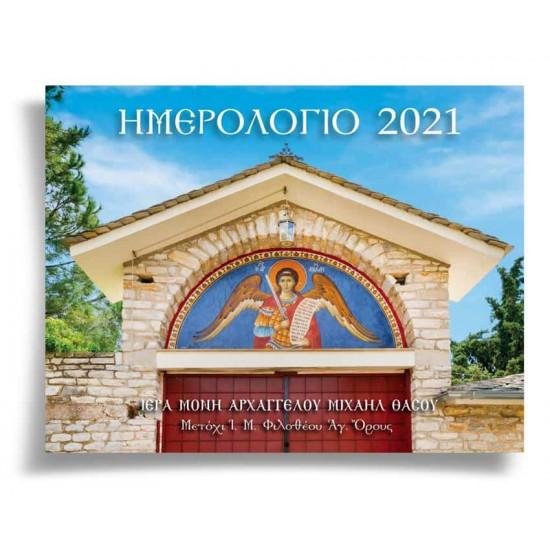 Ημερολόγιο τοίχου 2021 Ιεράς Μονής Αρχαγγέλου Θάσου
