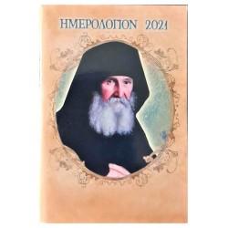 Ημερολόγιο τσέπης 2021
