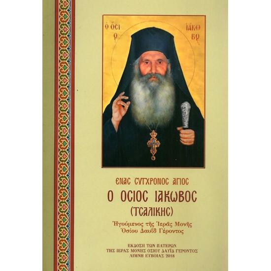 Ένας σύγχρονος Άγιος ~ Ο Όσιος Ιάκωβος (Τσαλίκης)