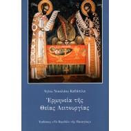 Ερμηνεία της Θείας Λειτουργίας (Αγίου Νικολάου Καβάσιλα)