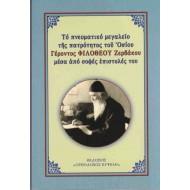 Το πνευματικό μεγαλείο της πατρότητος του Οσίου Γέροντος Φιλόθεου Ζερβάκου μέσα από σοφές επιστολές του