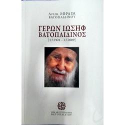ΓΕΡΩΝ ΙΩΣΗΦ ΒΑΤΟΠΑΙΔΙΝΟΣ [1.7.1921 - 1.7.2009]