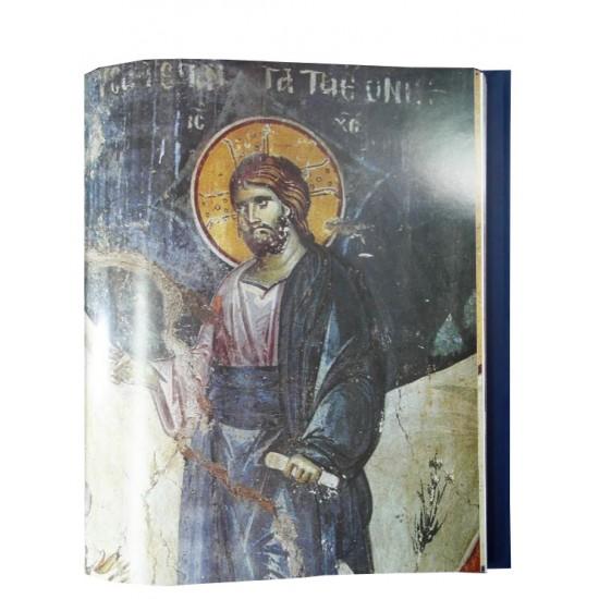 Μανουήλ Πανσέληνος - Εκ του Ιερού Ναού του Πρωτάτου