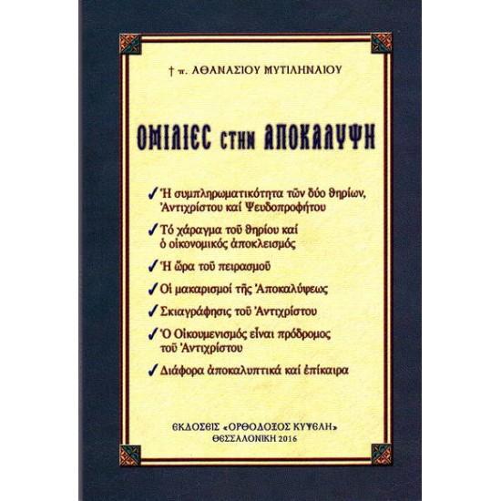 Ομιλίες στην Αποκάλυψη (π. Αθανασίου Μυτιληναίου)