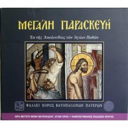 Διπλό CD Μεγάλης Παρασκευής - με βιβλίο