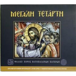 Διπλό CD Μεγάλης Τετάρτης - με βιβλίο