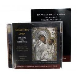 CD Παράκλησης Παραμυθίας