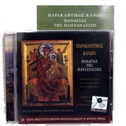 CD Παράκλησης Παντάνασσας