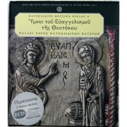 Διπλό CD Ευαγγελισμός Της Θεοτόκου - με βιβλίο