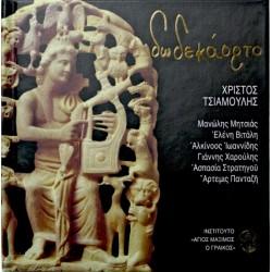 Δωδεκάορτο ( CD )