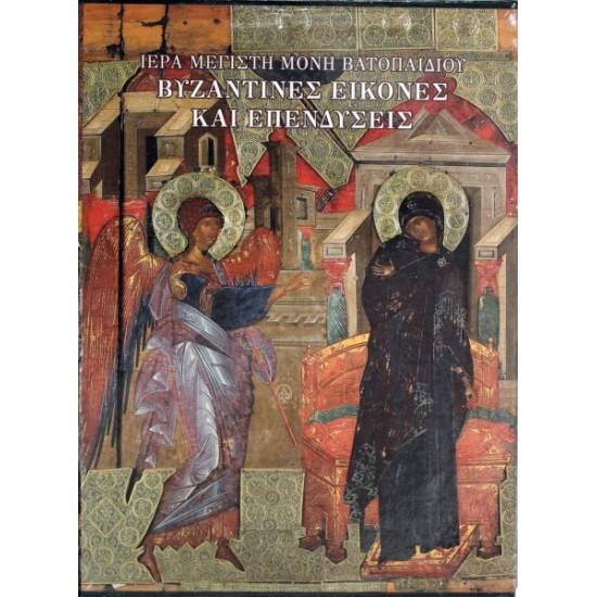 Βυζαντινές Εικόνες & Επενδύσεις