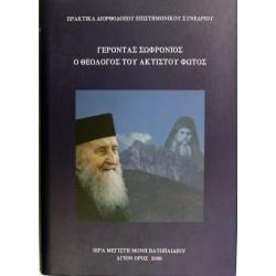 Γέροντας Σωφρόνιος - Ο Θεολόγος Του Ακτίστου Φωτός