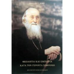 Θεολογία και Εμπειρία κατά τον Γέροντα Σωφρόνιο