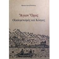 Άγιον Όρος - Οικουμενισμός & Κόσμος