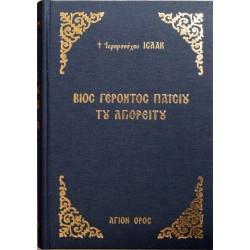 Βίος Γέροντος Παϊσίου του Αγιορείτου