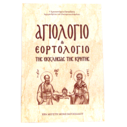 Αγιολόγιο και Εορτολόγιο της Εκκλησίας της Κρήτης