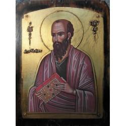 Άγιος Απόστολος Παύλος