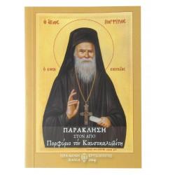 Παράκληση στον Άγιο Πορφύριο τον Καυσοκαλυβίτη