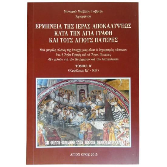 Ερμηνεία της Αποκάλυψης κατά την Αγ. Γραφή και τους Αγ. Πατέρες - Τόμος Β'