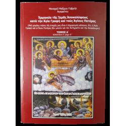 Ερμηνεία της Αποκάλυψης κατά την Αγ. Γραφή και τους Αγ. Πατέρες
